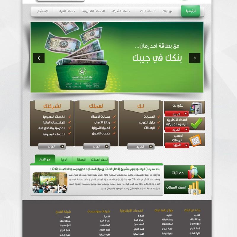 National bank of omdurman